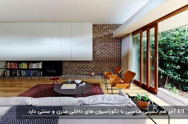 نشیمنی با تلفیق قفسه های مدرن سفید و دیوار سنتی آجری
