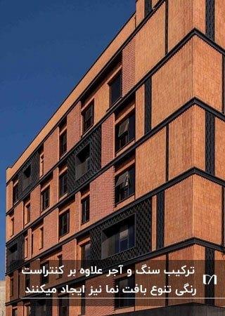نمای ترکیبی سنگ مشکی و آجر قرمز برای ساختمانی بلند