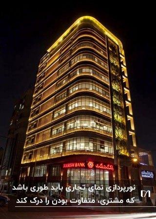 تصویر یک مجتمع تجاریبا نورپردازی مناسب ساختمان های تجاری
