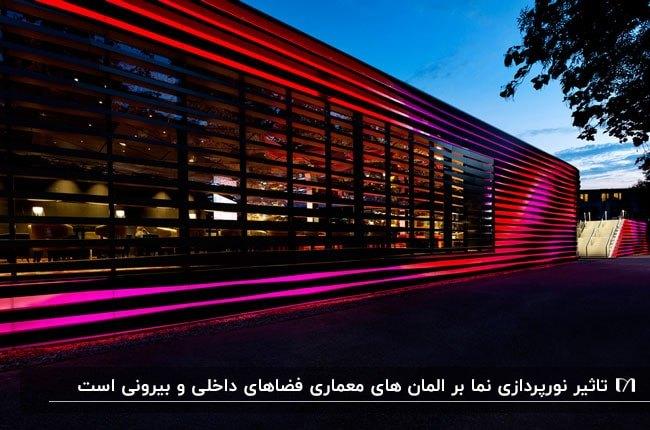 نورپردازی صورتی و قرمز سازه ای شیشه ای بر اساس محیط اطراف