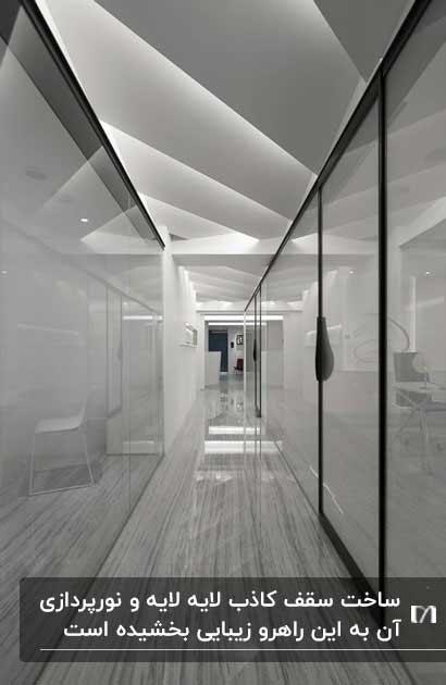 راهروی طوسی اداره ای با سقف کاذب لایه لایه و نورپردازی