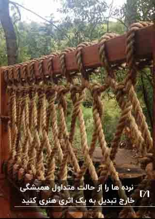 استفاده از خلاقیت در طراحی حفاظ با استفاده از طناب کنفی