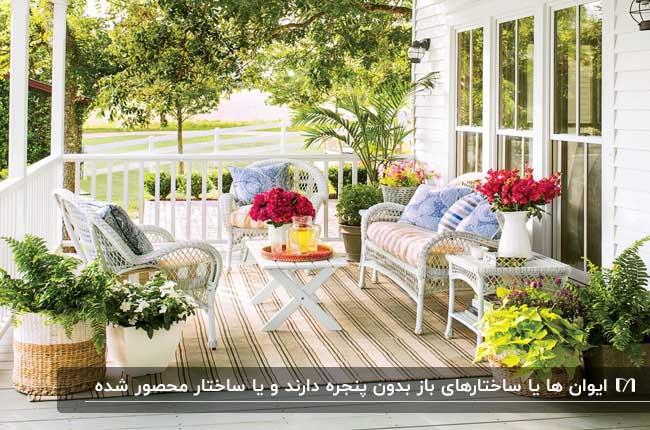 ایوانی باز و بدون پنجره با مبلمان سفید اما کوسن ها و گل های رنگی