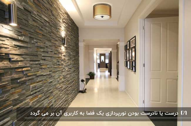 راهرویی با یک دیوار سنگی با نورپردازی های سقف