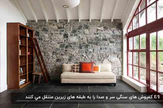 نشیمن خصوصوی ای با دیوارپوش و کفپوش سنگی و یک کاناپه