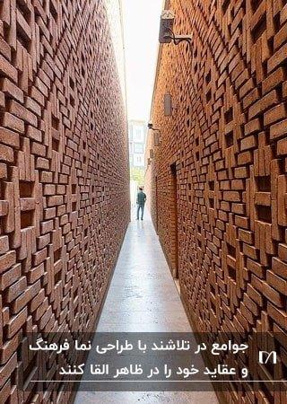 نما آجری دو دیوار موازی با راهروی کم وسطش