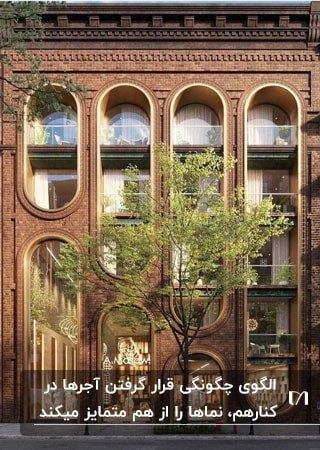 تصویری از نمای مدرن آجری یک ساختمان با پنجره های بیضی
