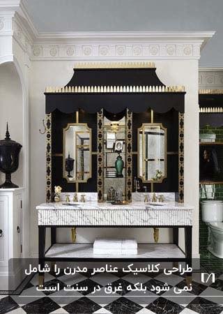 حمامی به سبک کلاسیک و رنگ سفید و مشکی و دو آینه و روشویی