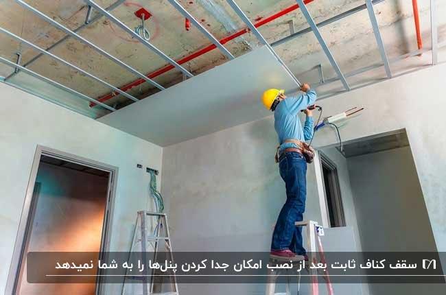 تصویری از یک نصاب در حال نصب کناف ثابت سقف