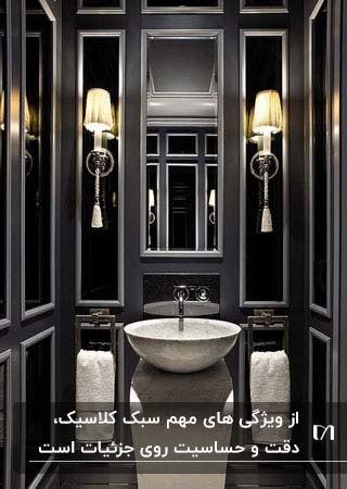 حمام مشکی کلاسیکی با رو چراغ آویز دیواری و روشویی سنگی