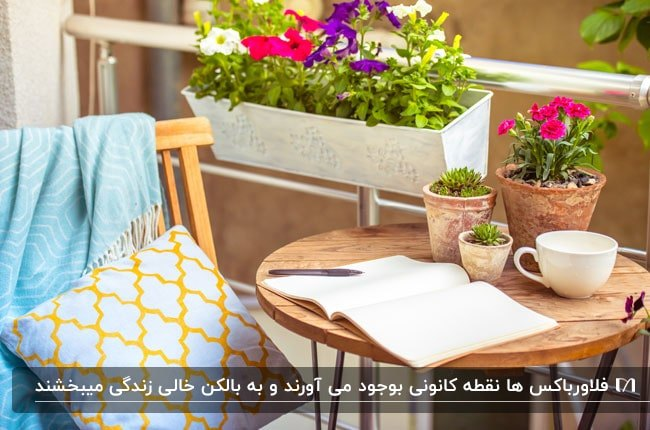 فلاورباکس برای نرده های روی تراس با گل های سفید و صورتی و بنفش