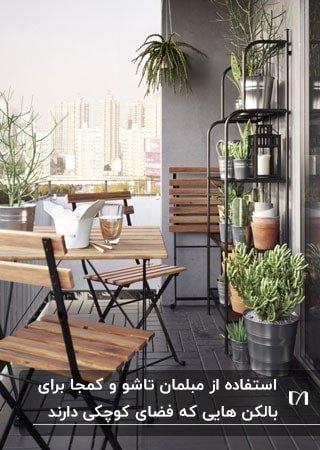 میز و صندلی های چوبی تاشو برای بالکن طوسی کوچک