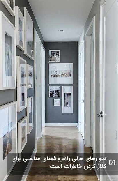 راهرویی طوسی خاکستری با قاب عکس های کوچک و بزرگ روی دیوار