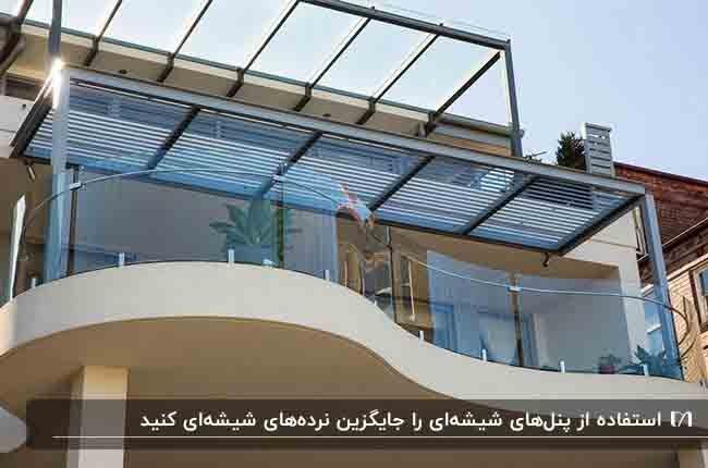 حفاظ شیشه ای قوس دار برای بالکن خانه