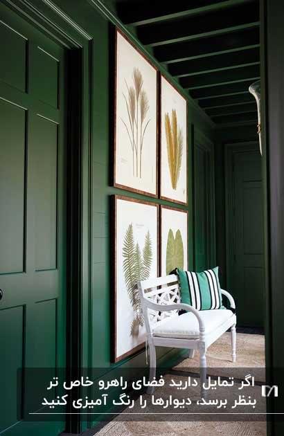 راهرویی با دیوارهای به رنگ سبز تیره و چهار تابلو روی دیوار