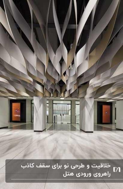 طراحی خاص و متفاوت سقف کاذب یک راهروی ورودی