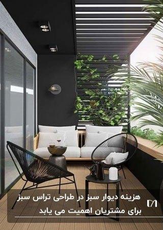 ساخت دیوار سبز در بالکن کوچکی با مبل سفید و دو صندلی فلزی مشکی