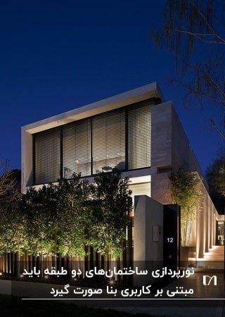 نورپردازی ویلایی دو طبقه شیک با پنجره شیشه ای و فریم مشکی