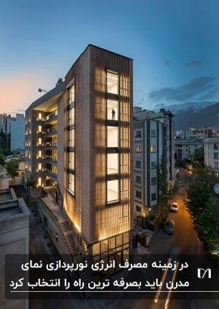 نورپرازی مدرن برای نمای آپارتمانی به سبک مدرن