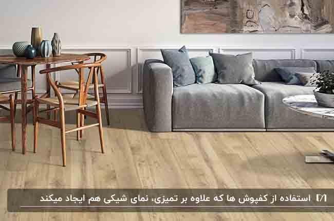 کفپوش چوبی نشیمنی با مبلمان طوسی