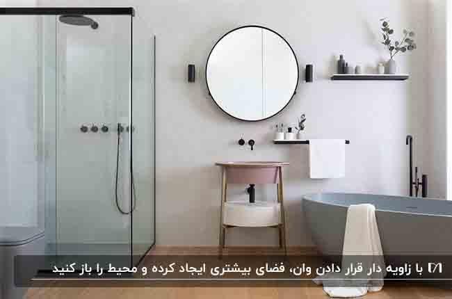 حمامی با اکسسوری های مشکی، وان طوسی با زاویه قرار گرفته و کفپوش چوبی