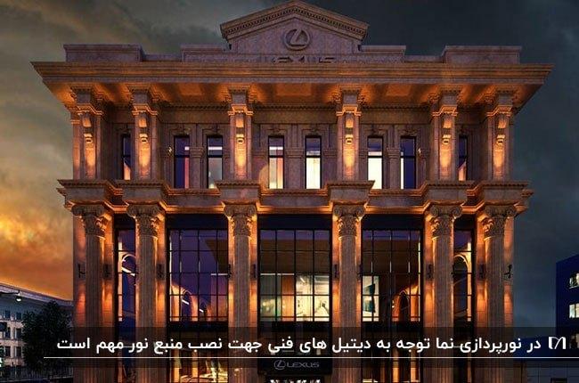 نمای ساختمانی سنگی که با نورپردازی بخش هایی را برجسته تر به نمایش گذاشته اند