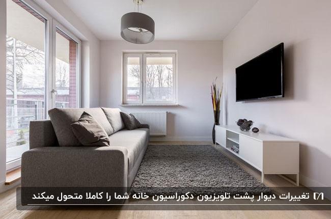 تصویر نشیمنی کوچک با تلویزیون روی دیوار مقابل کاناپه