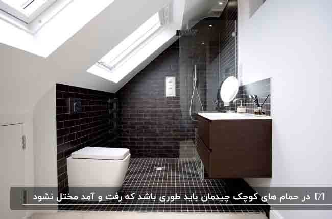 طراحی حمام با کاشی های سیاه و نورگیر سقف