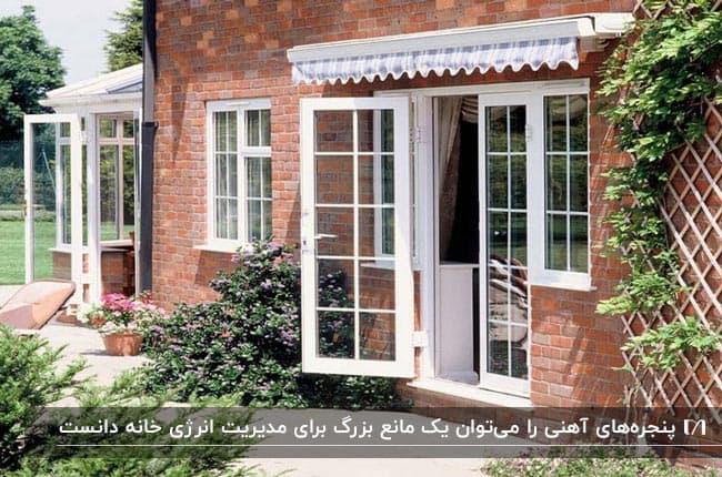 ترکیب آجر قرمز برای نما و پنجره های آهنی سفید نمای جذابی میسازد