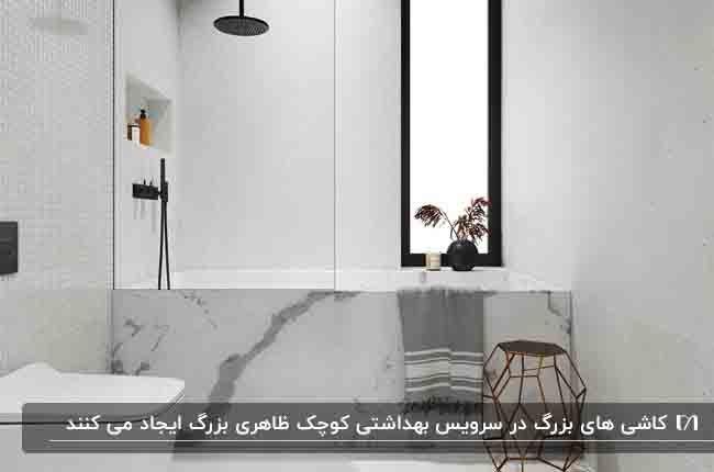 کاشی های مربعی بزرگ برای فضای حمامی سفید و روشن