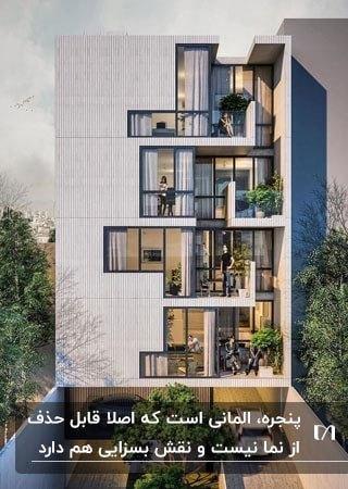 نمای آپارتمانی با چیدمان متفاوت محل قرارگیری پنجره هایش
