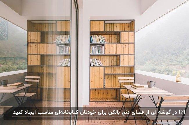 تصویر کتابخانه ای چوبی در یک بالکن خلوت با میز و صندلی