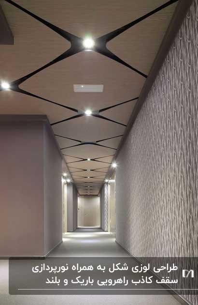 طراحی لوزی شکل سقف کاذب برای یک راهرو کاغذ یواری شده