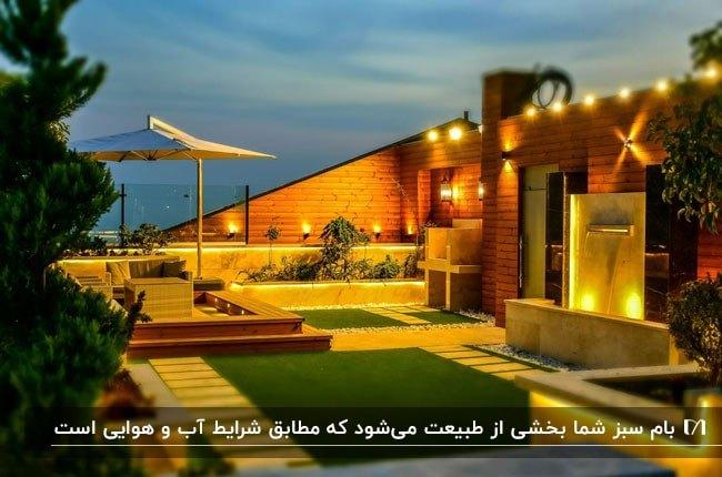بام سبز بزرگی با چمن مصنوعی و نورپردازی های ریسه ای