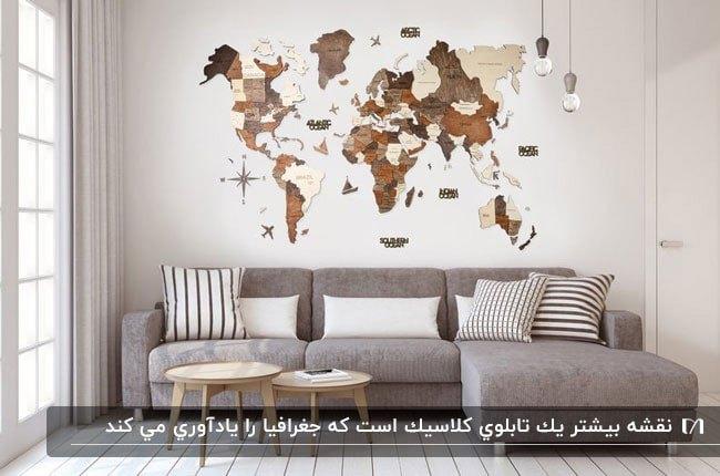 استفاده از نقشه روی دیوار پشت مبل ال برای نشیمن کرم رنگ