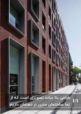 نمای آجری ساختمانی با پنجره های بزرگ مربع و مستطیلی