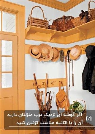 گوش ای از یک راهرو با درب و قفسه های خردلی برای آویزان کردن کیف و کلاه
