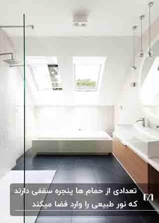 حمام مدرن کوچکی با دو پنجره سقفی
