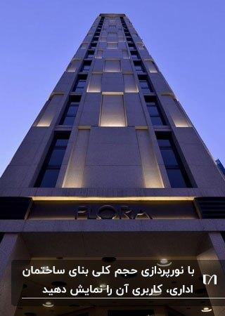 تصویر یک مجتمع اداری با نورپردازی مناسب ساختمان های اداری
