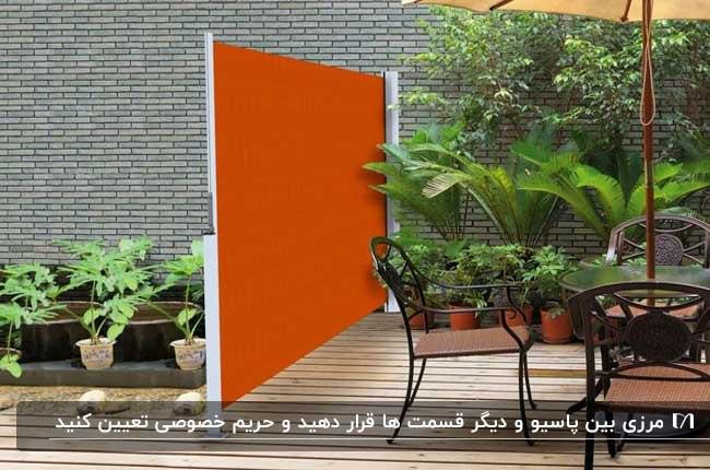 نورگیری که با یک پارتیشن نارنجی حریم خصوصی شده است