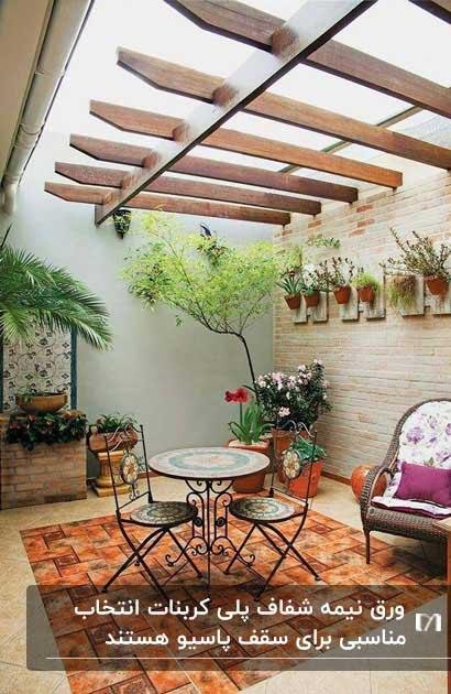 تصویر نورگیری سرپوشیده با میز و صندلی و گلدان های گل