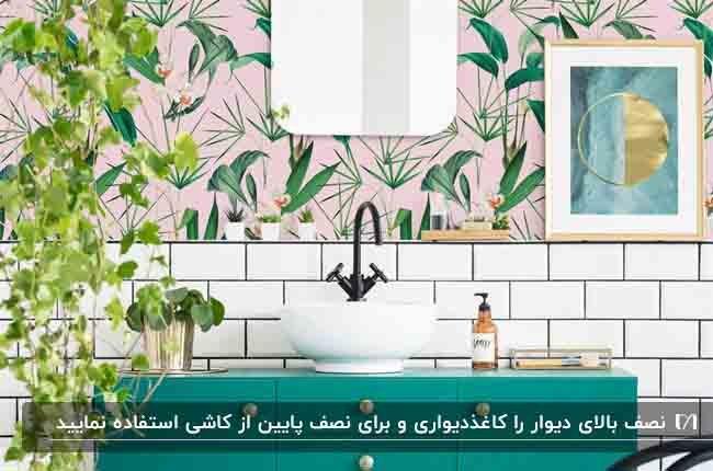 استفاده از کاغذدیواری طرحدار برای نصف بالایی دیوار حمام
