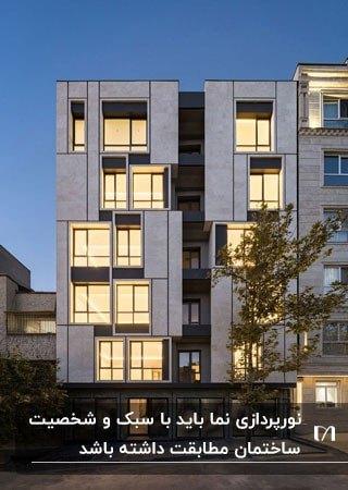 آپارتمانی با نورپردازی براساس سبک طراحی ساختمان