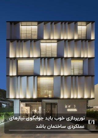نورپردازی متفاوت آپارتمانی سفید با نمایی خاص
