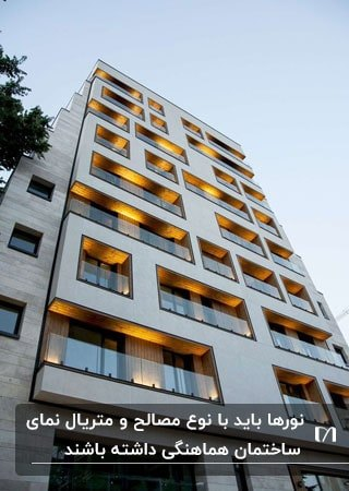 آپارتمانی با نمای سفید و نورپردازی هماهنگ و جذاب