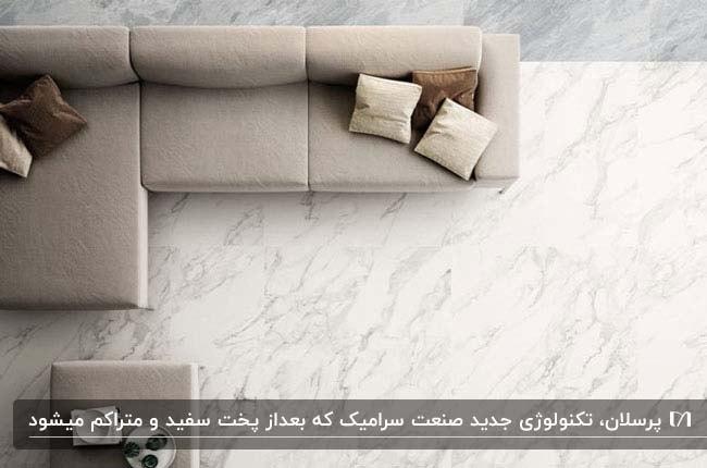 استفاده از سرامیک پورسلان برای کف و مبل ال طوسی