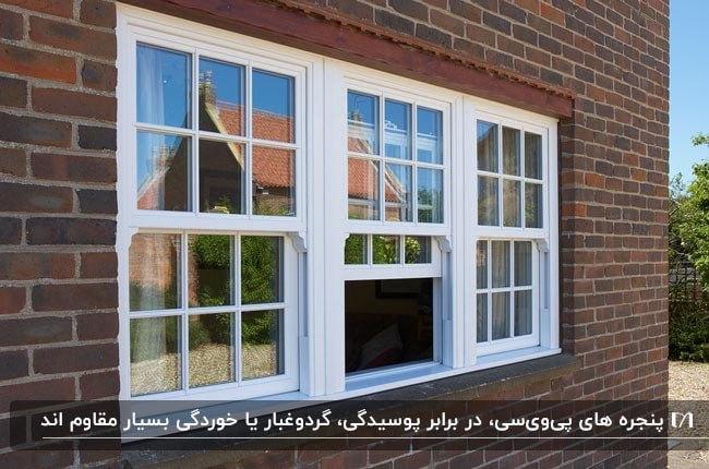 پنجره ی پی وی سی ریلی و سفید برای خانه ای با نمای آجرهای قرمز