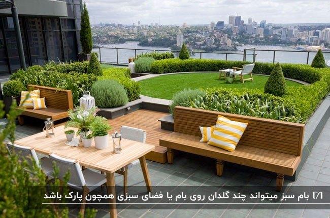 روف گاردن دایره شکل با چمن برای کف و نیمکت های چوبی به همراه میز و صندلی چوبی