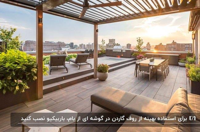 بام سبز بزرگی با مبلمان و میز و صندلی قهوه ای و پرگولا