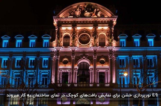 نورپردازی خشن به رنگ صورتی و آبی نمای ساختمانی رومی و درباری